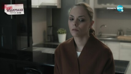 Братя - Сезон 2, Епизод 4