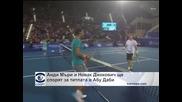 Анди Мъри и Новак Джокович ще спорят за титлата в Абу Даби