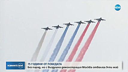 75 ГОДИНИ ОТ ПОБЕДАТА: Москва отбелязва 9 май с въздушна демонстрация