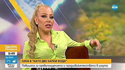 ЛУНА В
