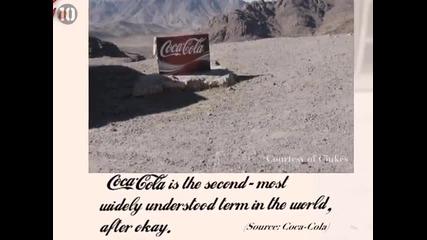 10 интресни факта за Кока-кола