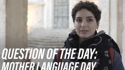 Кой е най-добрият език за говорене?