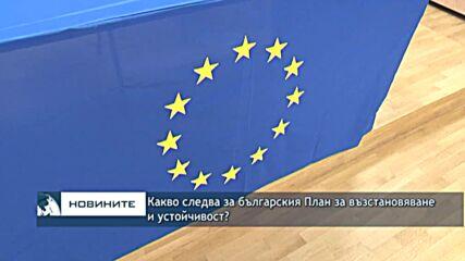 Какво следва за българския План за възстановяване и устойчивост?