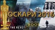 КиноФен - Оскари 2016