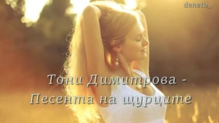 Тони Димитрова - Песента на щурците