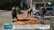 """Започва ремонтът на трамвайното трасе по бул. """"Цар Борис Трети"""""""