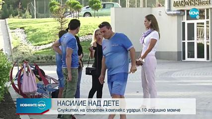 Новините на NOVA (14.08.2020 - следобедна емисия)