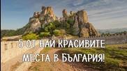 5 от най-красивите места в България