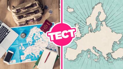 ТЕСТ: Знаеш ли тези популярни факти за Европа?