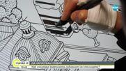 ДА НАРИСУВАШ СОФИЯ: Японци създадоха картина-лабиринт на столицат