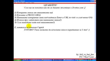 Proxy за Jivotno.com