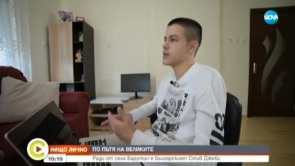 ''НИЩО ЛИЧНО'': Българският Стив Джобс от село Барутин