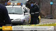 ПРОТЕСТ: Искат справедлива присъда за убиеца на таксиметров шофьор