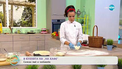 """Рецептата днес: Селски пай и чийзкейк - """"На кафе"""" (03.07.2020)"""