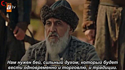 Основателят Осман еп.16 Руски суб.