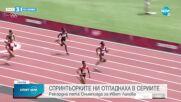 Ивет завърши 31-а на 200 метра