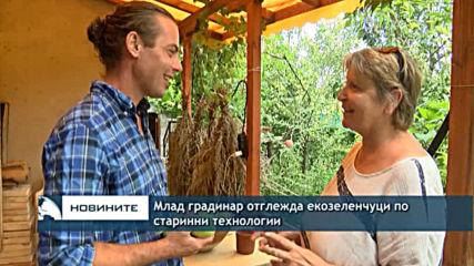 Млад градинар отглежда екозеленчуци по старинни технологии