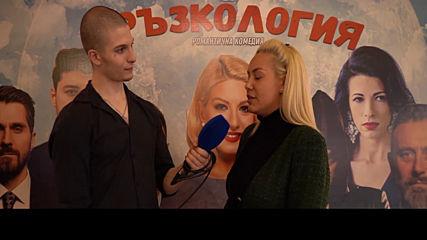 Никол Червенкова на предпремиерата на