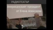 Американският президент ( радиотеатър от Елена Алексиева )
