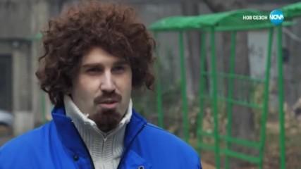 Петко Папазов - Шеф под прикритие (04.02.2019) - част 2