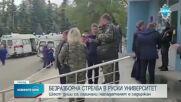 Стрелба в университет в Русия, има убити и ранени (ВИДЕО)