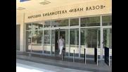 Читатели колабират от жега в пловдивската библиотека