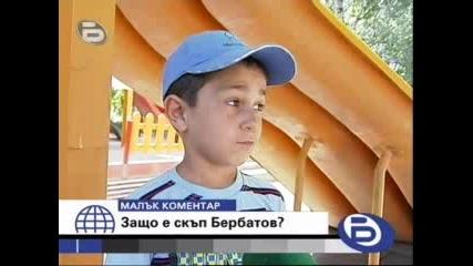 Защо Е Скъп Бербатов ? - Малък Коментар