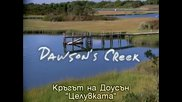 Dawson's Creek 2x1 The Kiss Субс Кръгът на Доусън