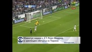 """""""Ювентус"""" надви с 2:1 """"Реал"""" (Мадрид) в зрелищен сблъсък в Торино"""