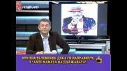 Господари На Ефира - МНОГО ЛУДИ Зрители На Teлефона!