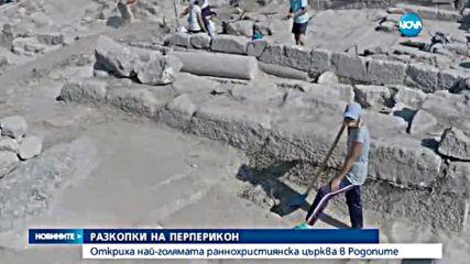 Откриха най-голямата раннохристиянска църква в Родопите