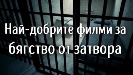 Най-добрите филми за бягство от затвора
