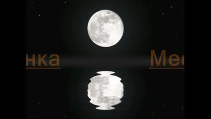 Месечинка - Детска песничка