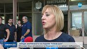 """Манолова иска среща с Караянчева за миньорите в """"Бобов дол"""
