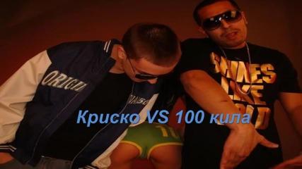 * Криско Vs 100 Кила * # Кой рапър е Най-добър във България !? #