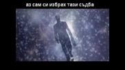 Бялата врана - Ахат (англ.версия на Черната овца)
