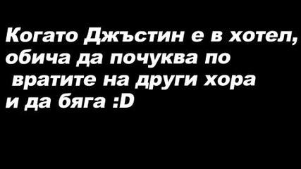 Бийбър Факти • •