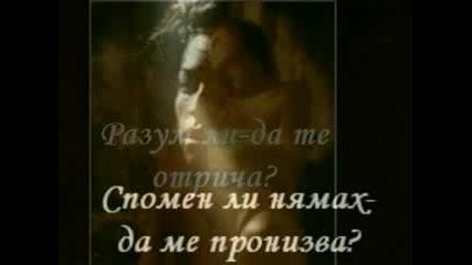 Мира Нямам,  Че Те Обичам