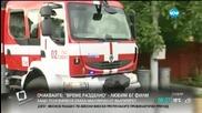 67 нови пожарни коли влизат в битка с горските пламъци