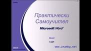 Самоучител по Microsoft Word