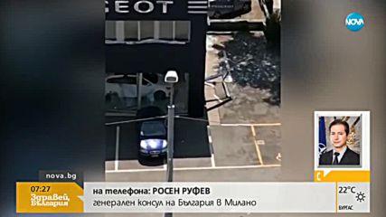 СЛЕД ВЗВИВА В БОЛОНЯ: Български ученик е с обгорени долни крайници