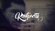 RAPANIZZE - КОНТРАСТИ