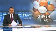 Над 12 тона сладолед с яйчен прах с фипронил произведен в България