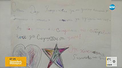 Най-съкровените коледни желания на най-малките зрители на NOVA