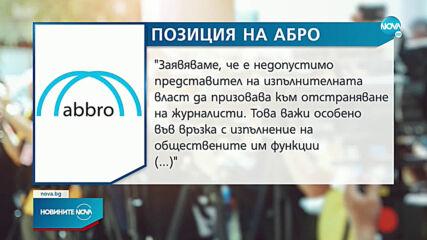 АБРО: Противопоставяме се на всеки опит от политици за намеса в медиите