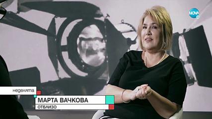 """Марта Вачкова: """"Откраднат живот"""" ме научи да се боря за присъствието си"""