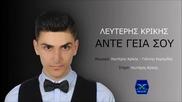 Lefteris Krikis - Ante Geia Sou