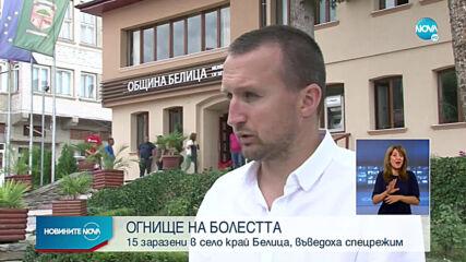 Огнище на коронавирус в благоевграско село, въведен е спецрежим