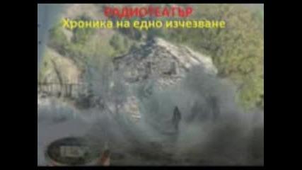 Хроники на едно изчезване ( Радиотеатър по Станислав Стратиев )