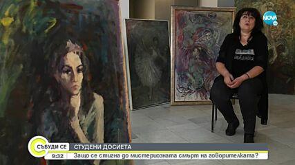 Каква мистерия се крие зад смъртта на телевизионната говорителка Татяна Титянова